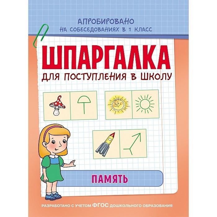 Раннее развитие Росмэн Шпаргалка Чтение год до школы от а до я тетрадь по подготовке к школе