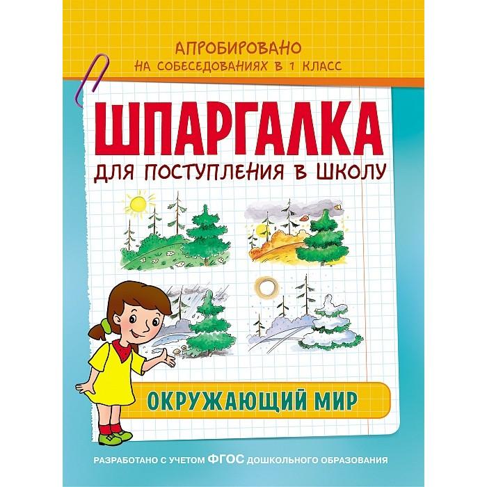 Раннее развитие Росмэн Шпаргалка Окружающий мир год до школы от а до я тетрадь по подготовке к школе