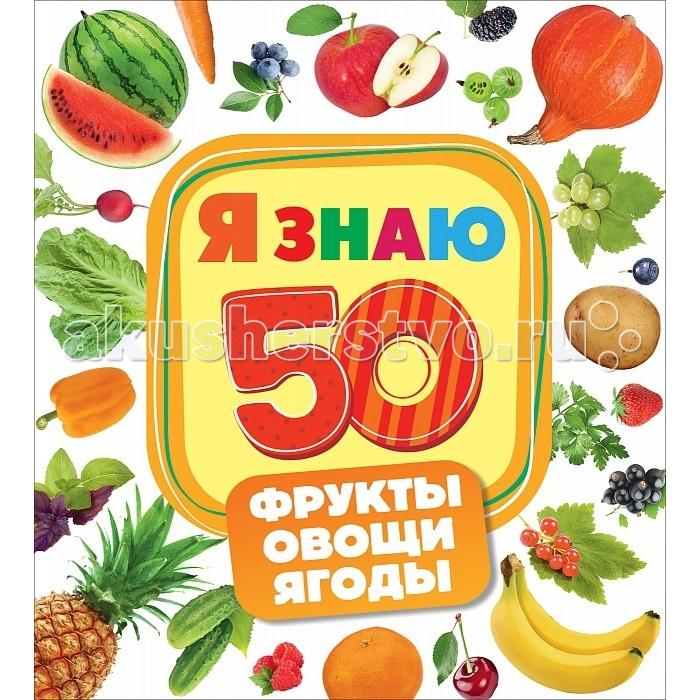 Книжки-картонки Росмэн Книжка-картонка Фрукты, овощи, ягоды
