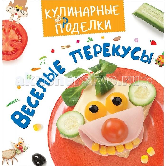 Обучающие книги Росмэн Книга Кулинарные проделки Весёлые перекусы