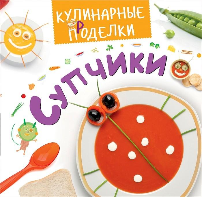 Обучающие книги Росмэн Кулинарные проделки. Супчики