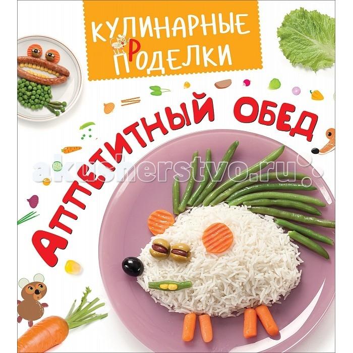 Обучающие книги Росмэн Книга Кулинарные проделки Аппетитный обед обучающие книги росмэн книга супертехника