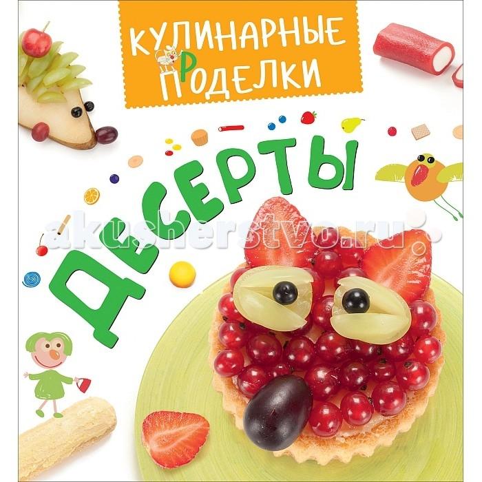 Обучающие книги Росмэн Книга Кулинарные проделки Десерты обучающие книги росмэн книга супертехника