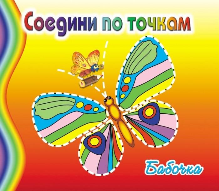Раскраски ДетИздат Соедини по точкам Бабочка раскраски детиздат соедини по точкам золотая рыбка