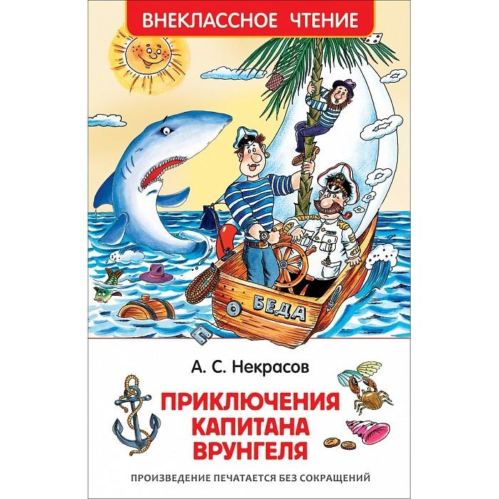 Художественные книги Росмэн Повесть Некрасов А. Приключения капитана Врунгеля кабошон флюорит 18 мм