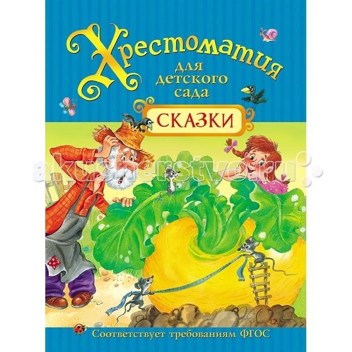 Художественные книги Росмэн Хрестоматия для детского сада Сказки щепорез для сада