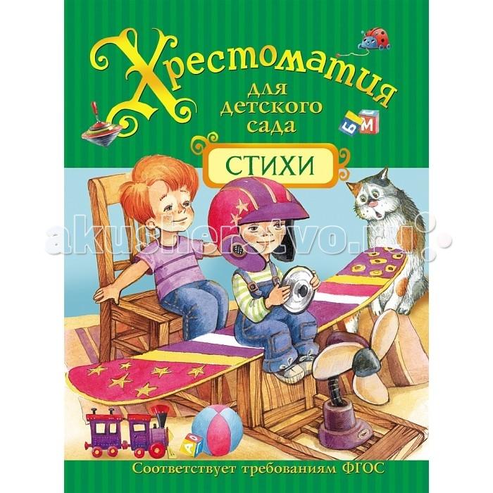 Художественные книги Росмэн Хрестоматия для детского сада Стихи