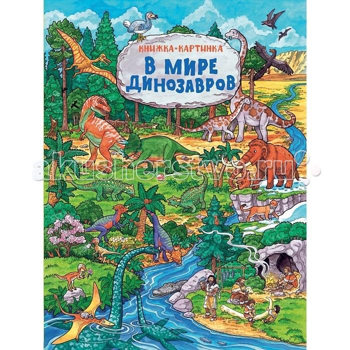 Развивающие книжки Росмэн Книжка-картинки В мире динозавров книжки картонки росмэн книжка панда