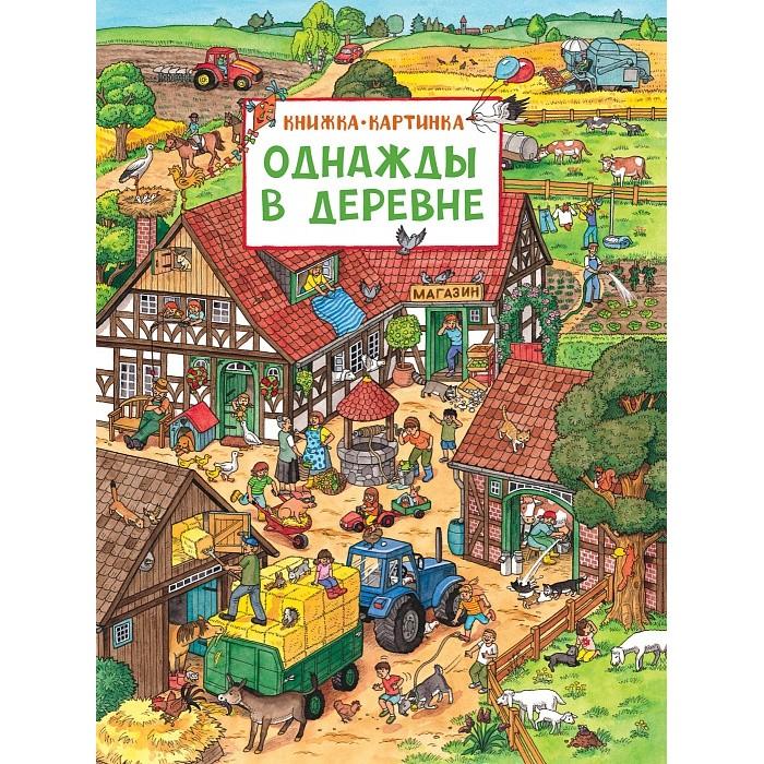 Развивающие книжки Росмэн Книжка-картинка Однажды в деревне как дом в деревне на мат капиталл
