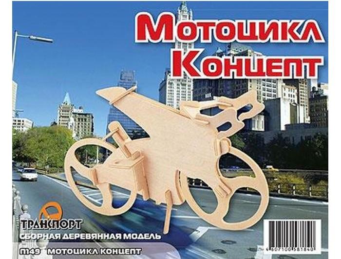 Конструкторы Мир деревянных игрушек (МДИ) Мотоцикл-концепт какой мотоцикл до 60000рублей