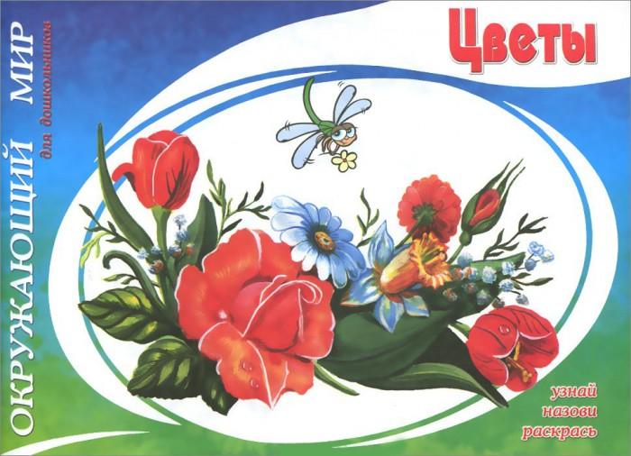 Раскраски ДетИздат Окружающий мир Цветы спецмашины