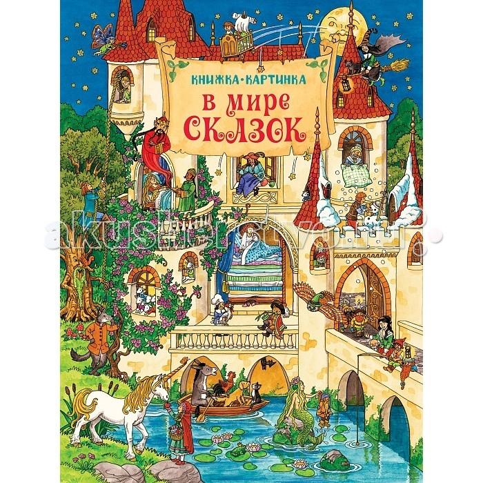 Развивающие книжки Росмэн Книжка-картника В мире сказок книжки картонки росмэн волшебная снежинка новогодняя книга