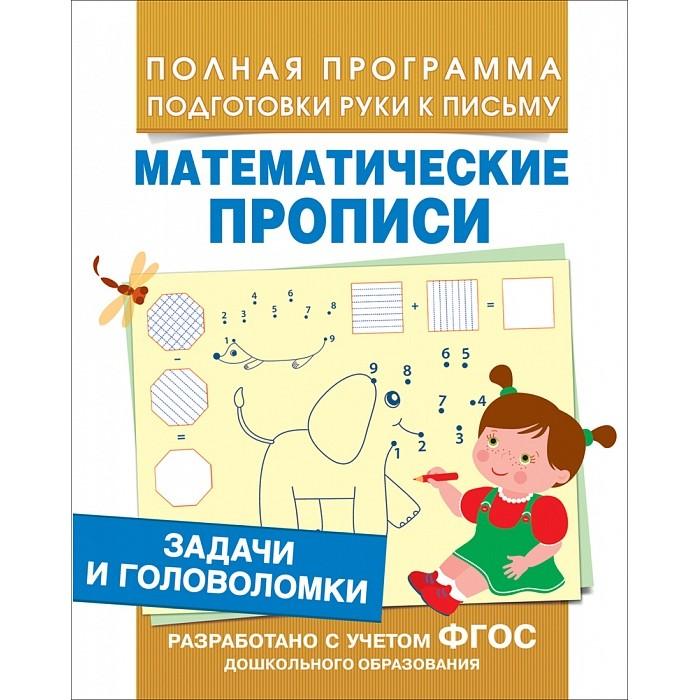 Раннее развитие Росмэн Задачи и головоломки Математические прописи задачи и головоломки росмэн