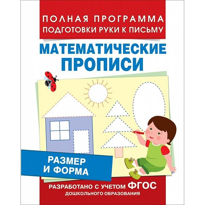 Раннее развитие Росмэн Размер и форма Математические прописи раннее развитие умница 10 законов и