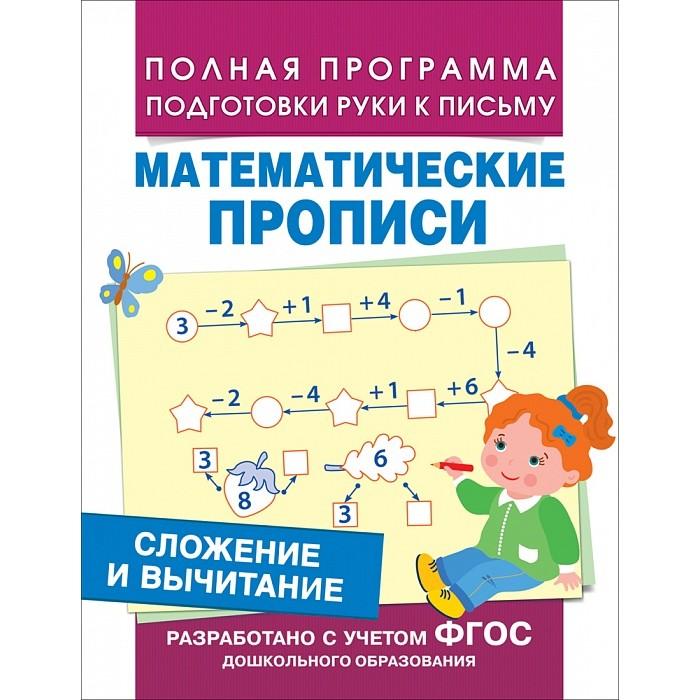 Раннее развитие Росмэн Сложение и вычитание Математические прописи раннее развитие умница 10 законов и
