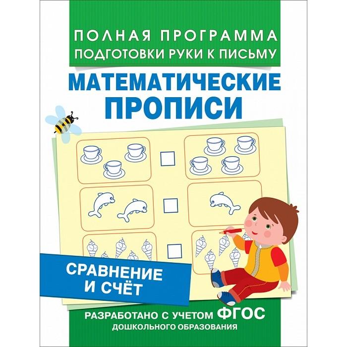 Раннее развитие Росмэн Сравнение и счет Математические прописи раннее развитие умница 10 законов и