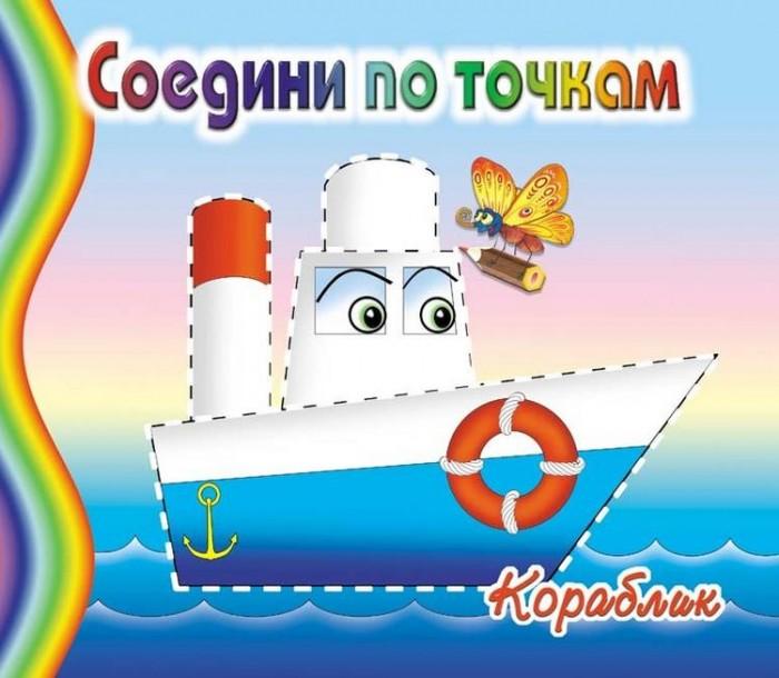 Раскраски ДетИздат Соедини по точкам Кораблик раскраски детиздат соедини по точкам золотая рыбка