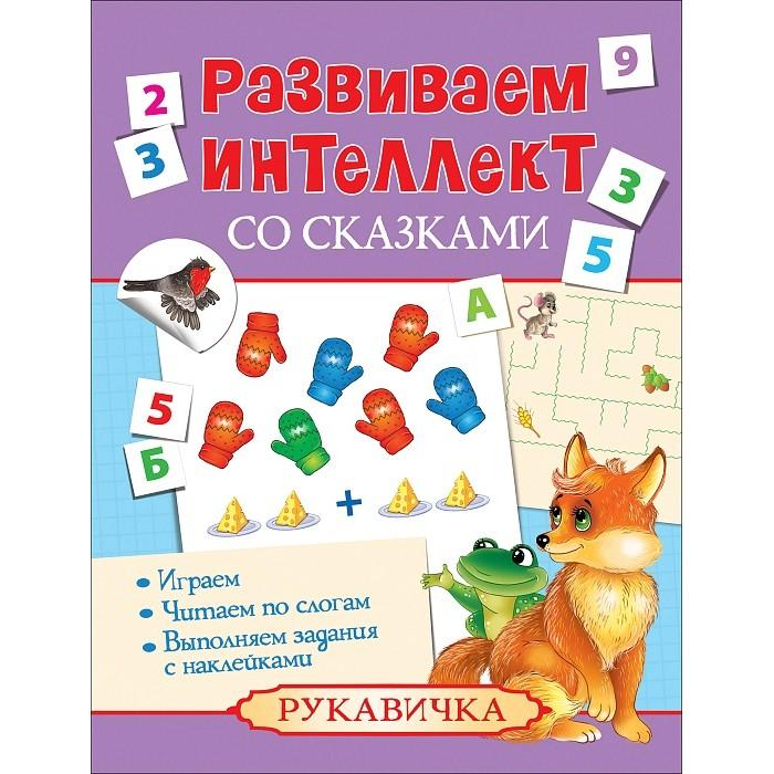Раннее развитие Росмэн Книга Развиваем интеллект со сказками Рукавичка развиваем мышление