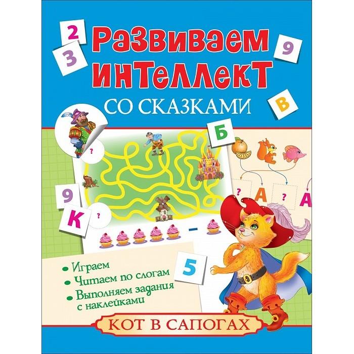 Раннее развитие Росмэн Книга Развиваем интеллект со сказками Кот в сапогах росмэн кот в сапогах 21068