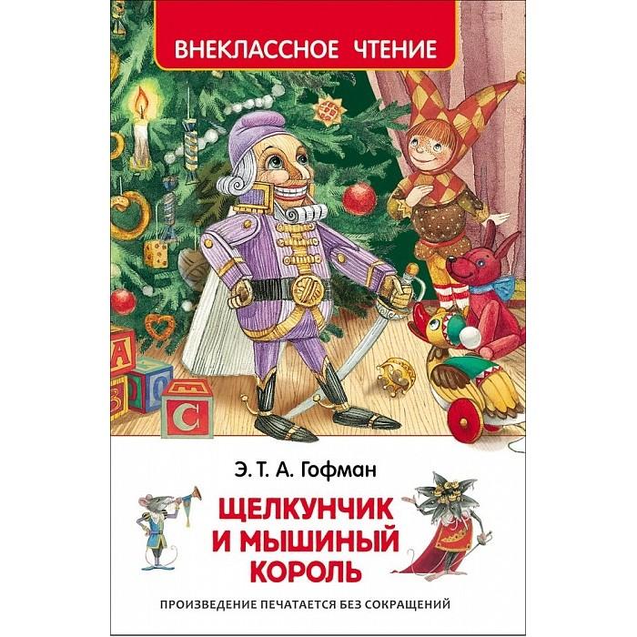 Художественные книги Росмэн Сказка Гофман Э.Т.А. Щелкунчик и мышиный король скульптура щелкунчик доктор