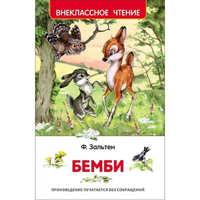 Художественные книги Росмэн Сказка Зальтен Ф. Бемби сборник бемби спектакль