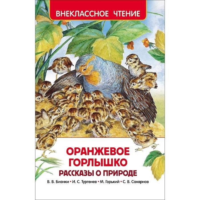 Художественные книги Росмэн Рассказы о природе Оранжевое горлышко  рассказы о природе