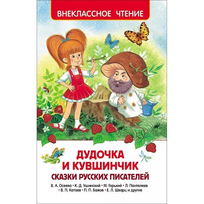 Художественные книги Росмэн Сказки русских писателей Дудочка и кувшинчик