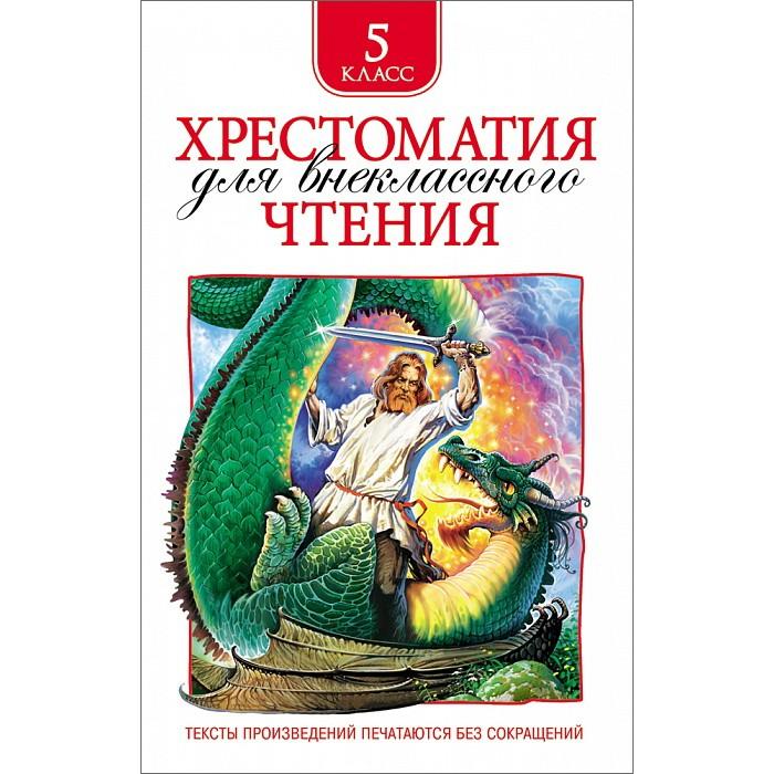 Художественные книги Росмэн Хрестоматия для внеклассного чтения 5 класс книгу для внеклассного чтения