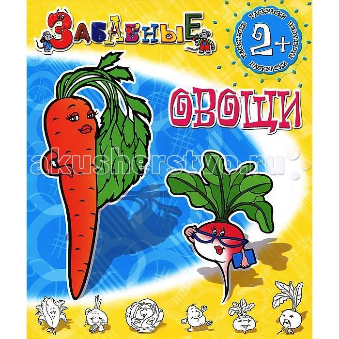 Раскраски ДетИздат Забавные овощи