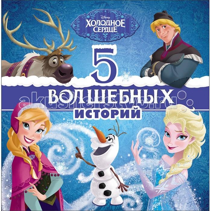 Книжки-картонки Проф-Пресс 5 Волшебных историй Холодное сердце disney 5 волшебных историй холодное сердце