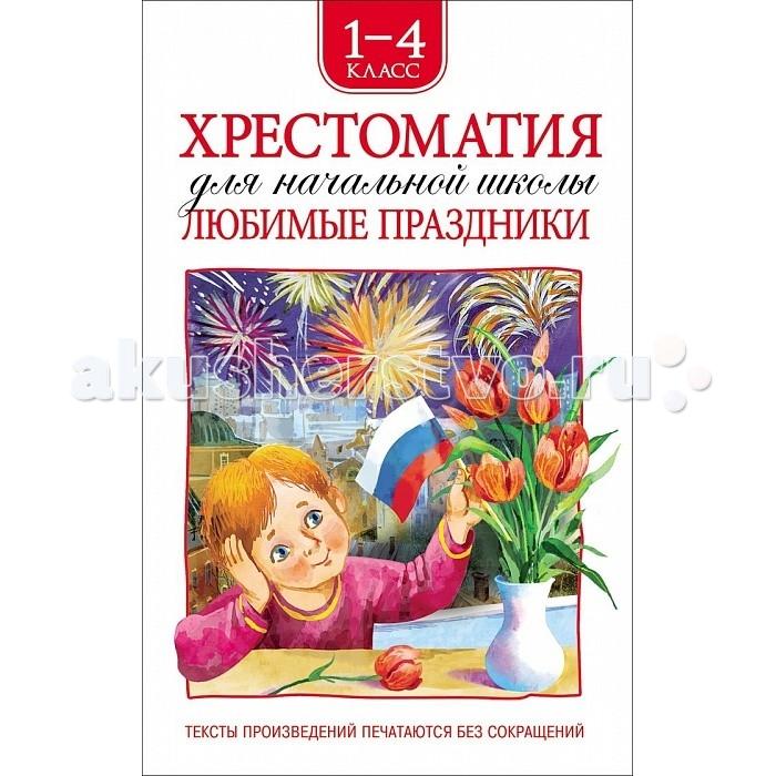 Художественные книги Росмэн Хрестоматия 1-4 класс Любимые праздники: стихи плотникова т такие вкусные салаты…