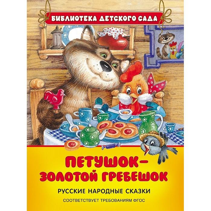 Художественные книги Росмэн Сказка Петушок - золотой гребешок