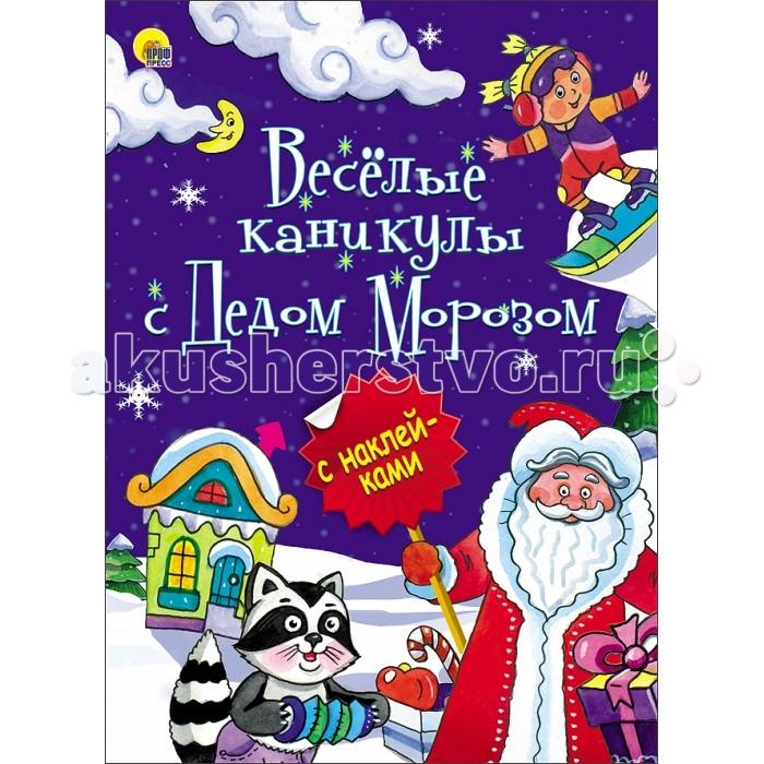 Книжки с наклейками Проф-Пресс Книжка Веселые каникулы Деда Мороза марахин в волшебные сани деда мороза книжка вырубка на картоне