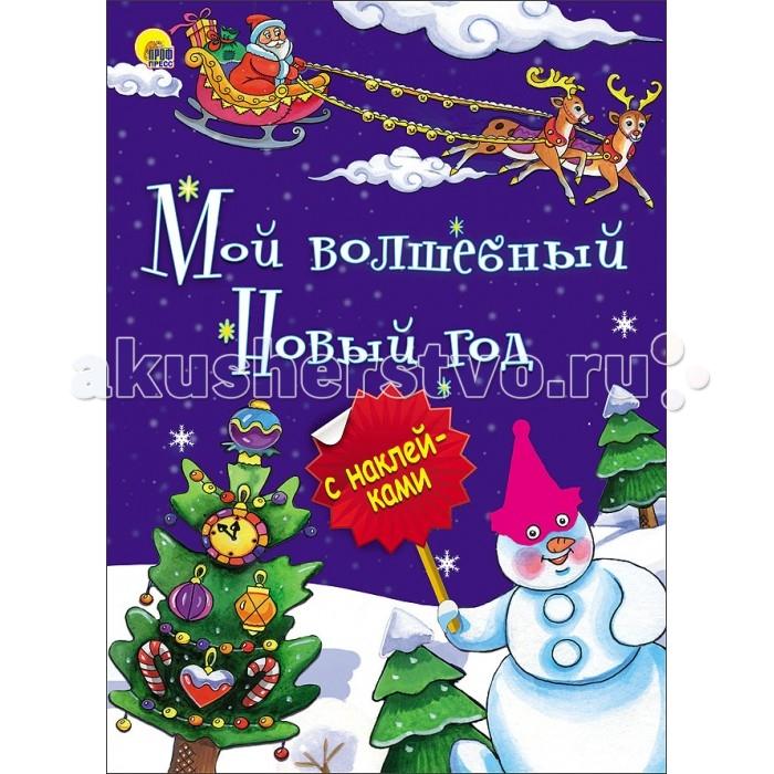 Проф-Пресс Книжка Мой волшебный Новый год