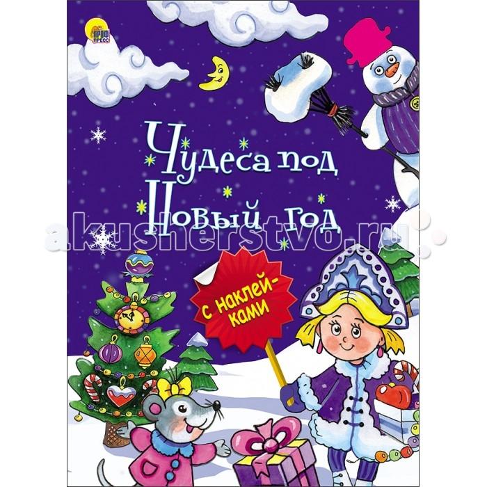 Книжки с наклейками Проф-Пресс Книжка Чудеса под Новый год волченко ю с к нам приходит новый год книжка с наклейками