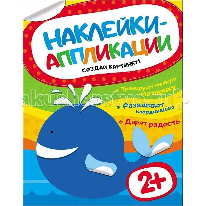 Книжки с наклейками Росмэн Наклейки-аппликации Кит