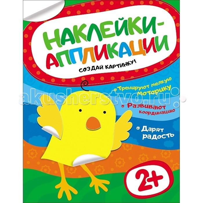 Книжки с наклейками Росмэн Наклейки-аппликации Цыпленок