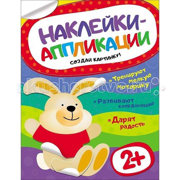 Книжки с наклейками Росмэн Наклейки-аппликации Зайчик