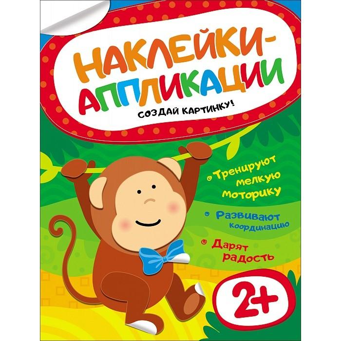 Книжки с наклейками Росмэн Наклейки-аппликации Обезьянка росмэн логопедические карточки обезьянка