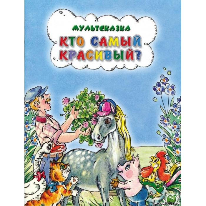 Художественные книги ДетИздат Книжка Мультсказка Кто самый красивый? художественные книги детиздат книжка времена года белая сказка