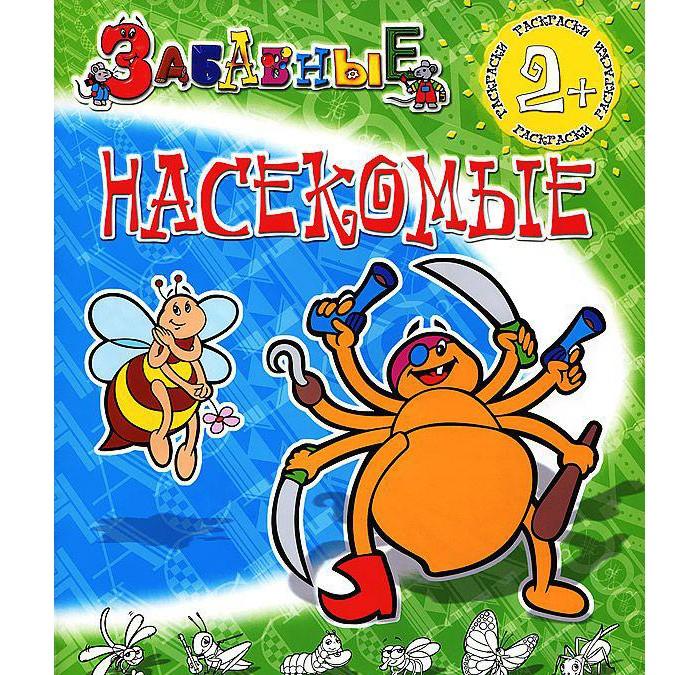 Раскраски ДетИздат Забавные насекомые 2+