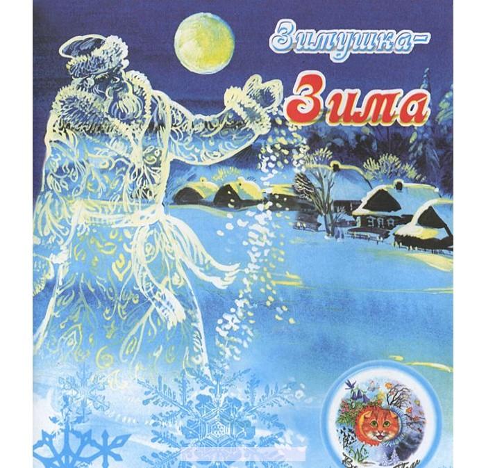 Подробнее о ДетИздат Книжка Времена года Зимушка-зима степанов в зимушка зима
