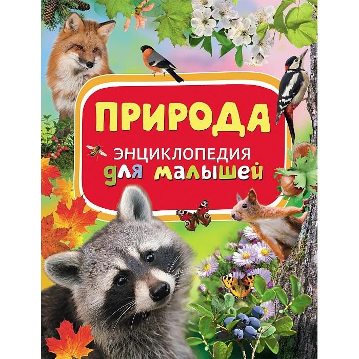 Энциклопедии Росмэн Энциклопедия для малышей Природа