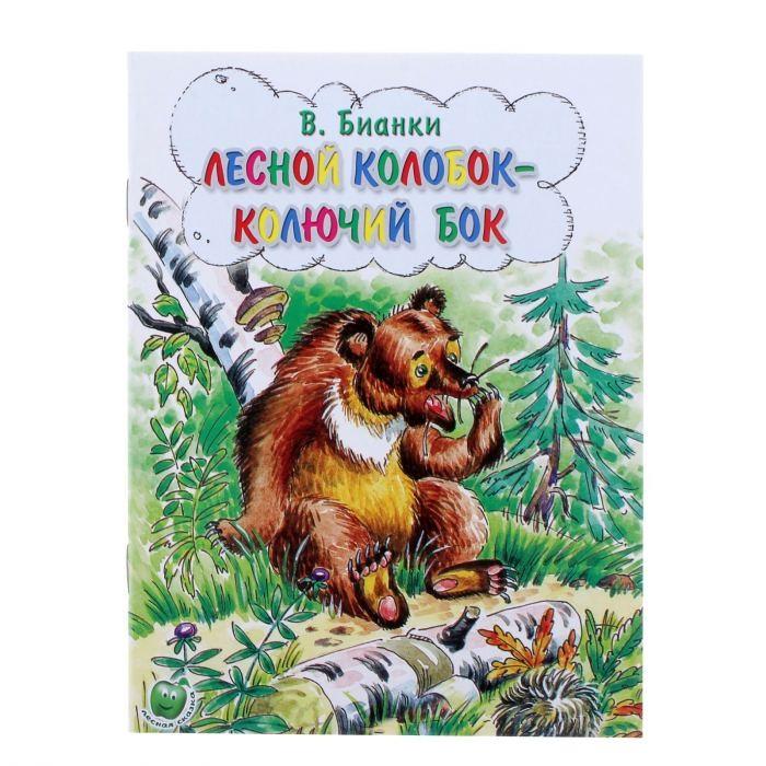 Художественные книги ДетИздат Книжка Лесная сказка Лесной колобок - колючий бок художественные книги детиздат книжка времена года белая сказка