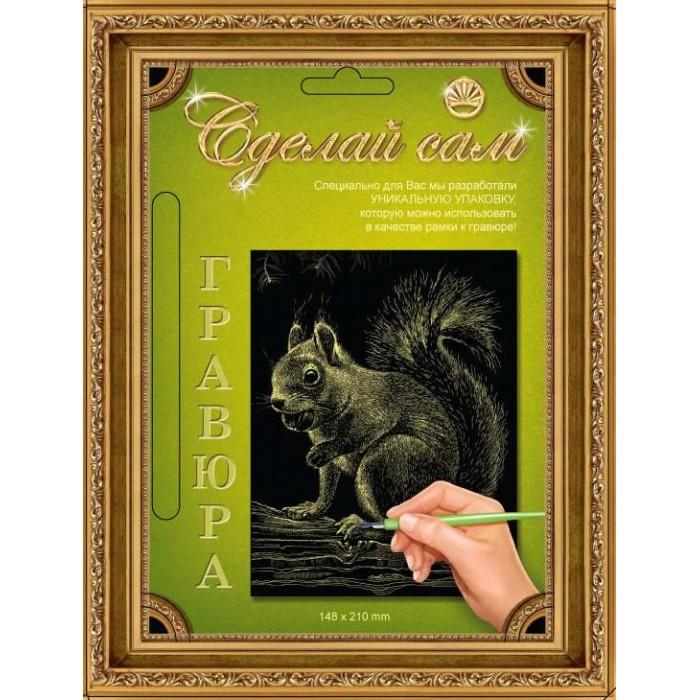 Наборы для творчества Лапландия Гравюра Сделай сам Белочка золото А5