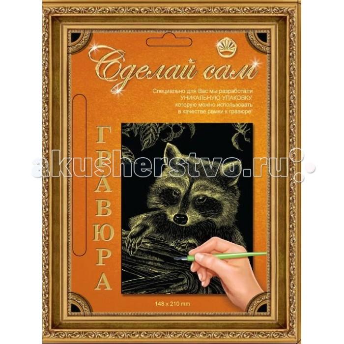 Наборы для творчества Лапландия Гравюра Сделай сам Енот золото А5