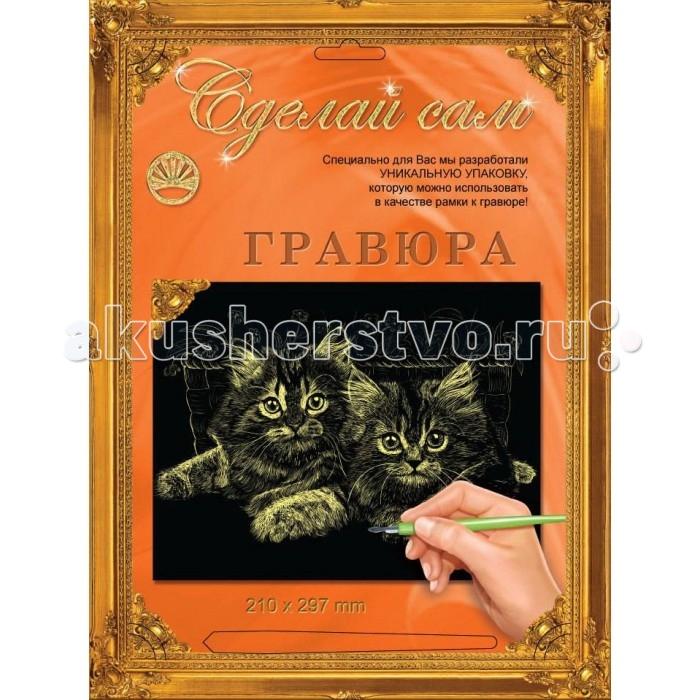 Наборы для творчества Лапландия Гравюра Сделай сам Котята золото А4 наборы для творчества лапландия гравюра сделай сам котята золото а4