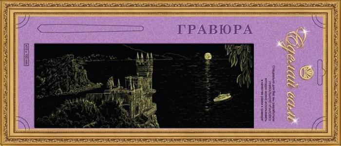 Наборы для творчества Лапландия Гравюра Сделай сам Ласточкино гнездо панорама золото