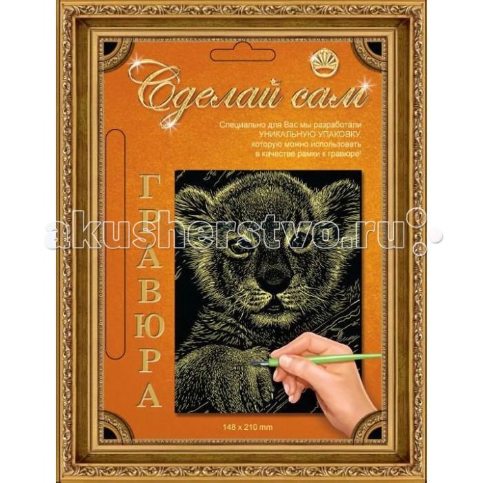 Наборы для творчества Лапландия Гравюра Сделай сам Львенок золото А5