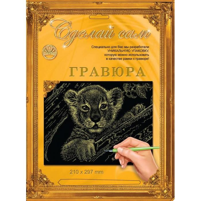 Наборы для творчества Лапландия Гравюра Сделай сам Львенок серебро А4 наборы для творчества лапландия гравюра сделай сам котята золото а4